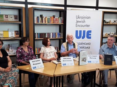 Презентація книжок, виданих за сприяння UJE, в Одеській обласній універсальній науковій бібліотеці ім. М.С. Грушевського.