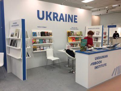 Український стенд на Лондонській книжковій ярмарці. UJE була спонсором українського стенду.