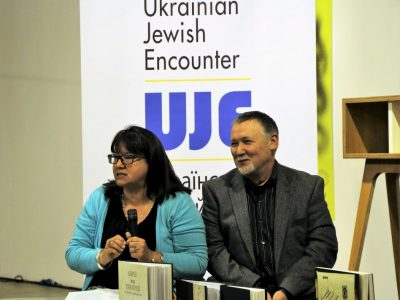 Наталія Федущак, директор із комунікацій UJE (ліворуч) та Владислав Гриневич, співредактор видання «Бабин Яр: історія і пам'ять» (праворуч).