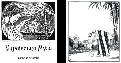 1 & 2_Ukrainian Muse_Abraham_Isaac