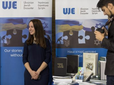 """UJE at the """"Antisemitism in Ukraine: Russian Disinformation and On-the-Ground Reality"""" panel on 14 September 2018 in Kyiv, Ukraine."""