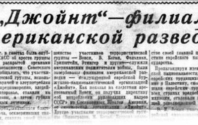 Кінець 1930-х. Більшовицька влада знищує організацію, репресує значну частину єврейських колгоспників, ліквідує національні райони, єврейську пресу та освіту.