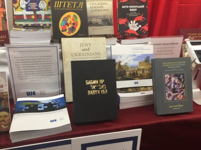 UJE's books are displayed at the Harvard Ukrainian Research Institute's booth at the 2018 ASEEES convention.