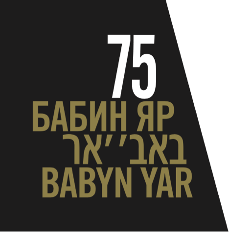 75th-anniversary-of-babyn-yar