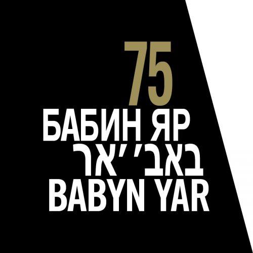 Babyn Yar 3 Logo-Reverse