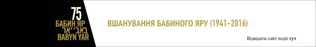 babyn-yar-banner_final-002