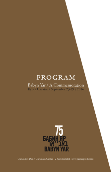 babyn-yar-program-cover