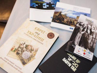 """Видання Благодійного фонду """"Українсько-єврейська зустріч"""", які отримали разом із програмою Заходу учасники Міжнародного семінару."""