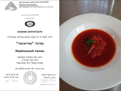 Kosher certificate and kosher Ukrainian borsch in the Mariinsky Palace.