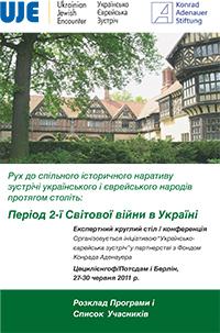 UJE2011Program_UKR_V2.indd