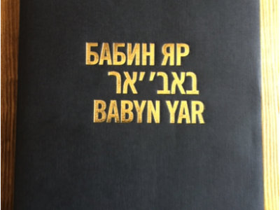 """The recently published """"Babyn Yar: History and Memory"""", edited by Vladyslav Hrynevych and Paul Robert Magocsi"""