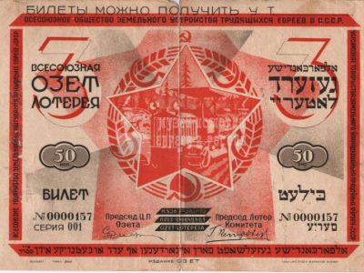 Lottery ticket of the Society for the Settlement of Jewish Toilers on the Land (OZET). The money was earmarked for the creation of Jewish collective farms.